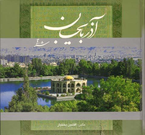 آذربايجان شرقي بختيار باقاب