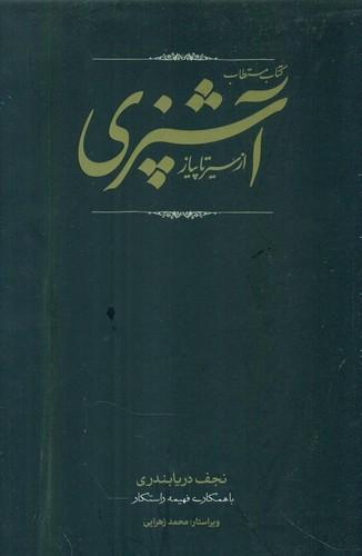 مستطاب آشپزي 2جلدي ،باقاب ،جديد