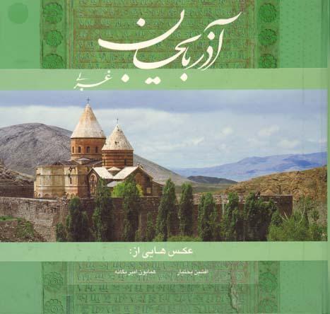 تصویر آذربايجان غربي بختيار باقاب