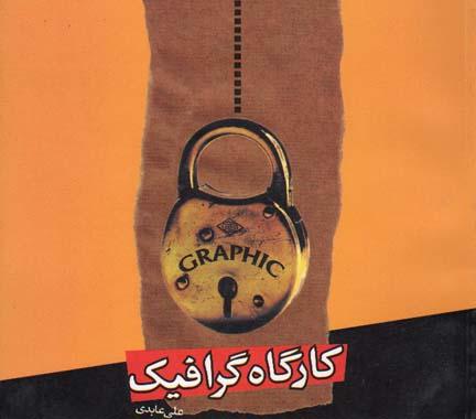 كارگاه گرافيك عابدي - اختران