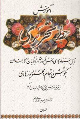 تصویر آموزش خط تحريري پورهادي