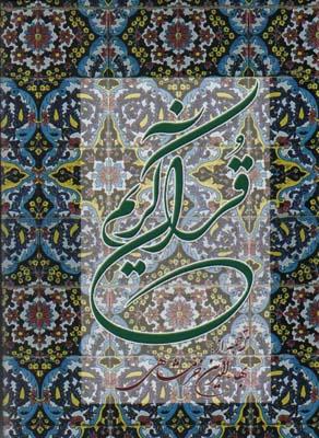 قرآن كريم خرمشاهي وزيري