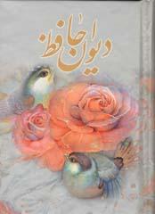 حافظ جعفري تبار بغلي 2زبانه گلاسه باقاب