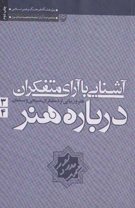 آشنايي با آراي متفكران درباره ي هنر 3و4
