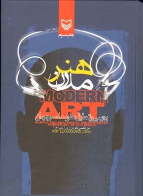 هنر مدرن (گودرزي) ديباج گ