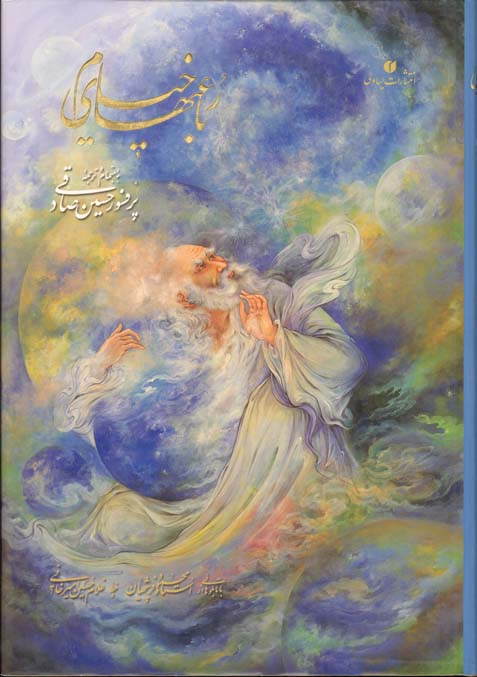 خيام اميرخاني رحلي صادقي باقاب (چاپ جديد)