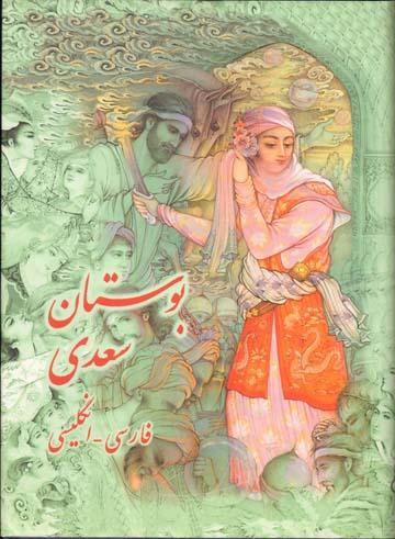 بوستان سعدي 2زبانه گلاسه وزيري باقاب (پيك فرهنگ)