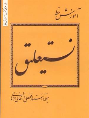 تصویر آموزش خط نستعليق واشقاني فراهاني