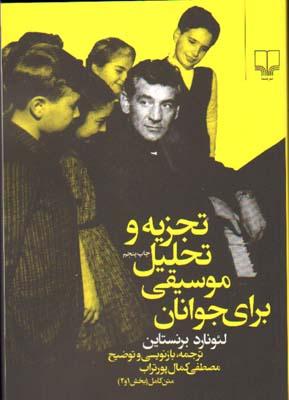 تجزيه و تحليل موسيقي براي جوانان - چشمه