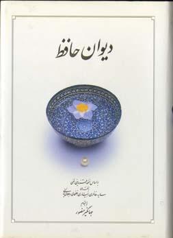 حافظ منصور جيبي،تحرير،گالينگور، باقاب