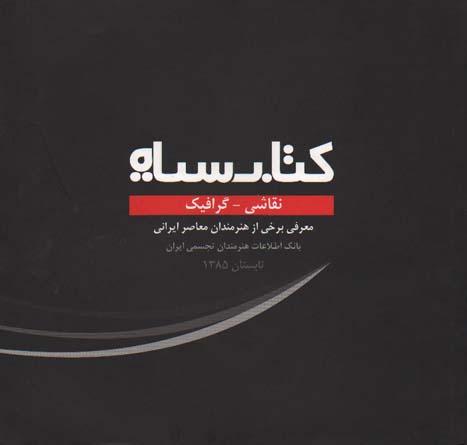 تصویر كتاب سياه (نقاشي گرافيك)