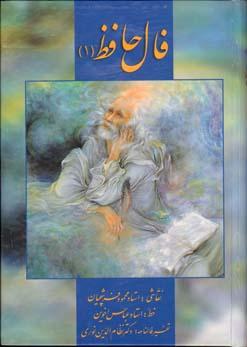 تصویر فال حافظ فرشچيان جلد 1 (فارسي ،انگليسي)