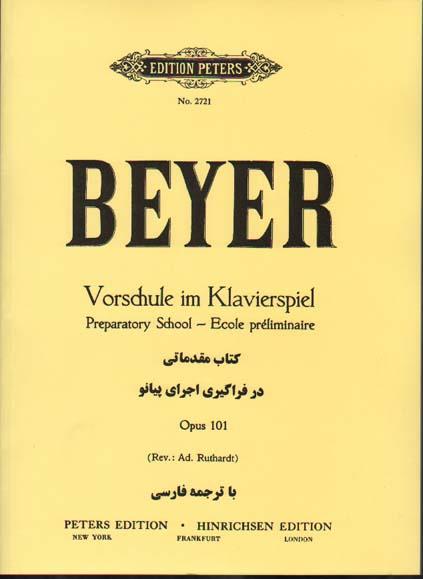 بير 101 با ترجمه باCD - هنر و فرهنگ