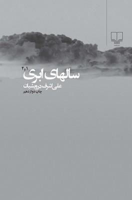 سال هاي ابري 2جلدي-چشمه