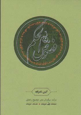 فصوص الحكم - ابن عربي