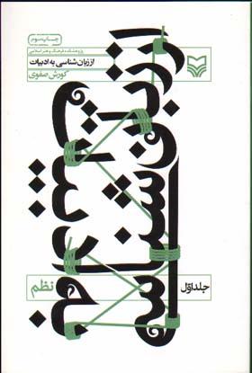 از زبان شناسي به ادبيات نظم - جلد اول