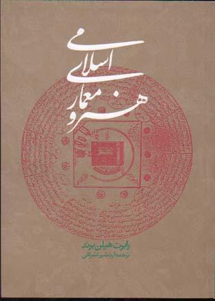 هنر و معماري اسلامي (1)