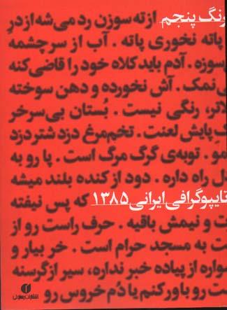 رنگ پنجم ضرب المثل هاي ايراني سومين نمايشگاه تايپوگرافي ايراني 1385 (Y)