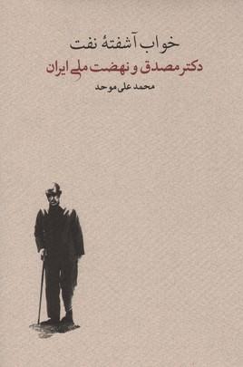 خواب آشفته نفت  - جلد 2و1 - وزيري - كارنامه