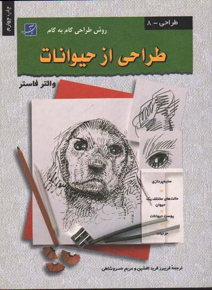 طراحي از حيوانات (طراحي 8)  آبان