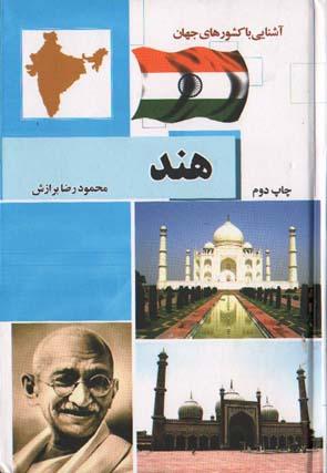 تصویر آشنايي با كشورهاي جهان هند - ش