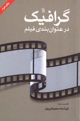 گرافيك در عنوان بندي فيلم-سروش