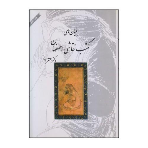 بنيانهاي مكتب نقاشي اصفهان