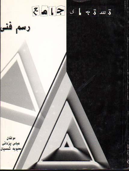 تستهاي جامع رسم فني - آيندگان