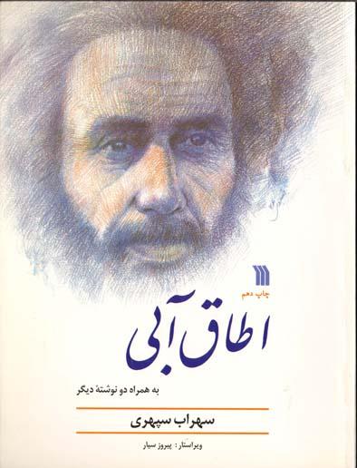 تصویر اطاق آبي سهراب سپهري-سروش