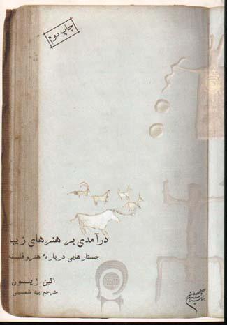 درآمدي بر هنرهاي زيبا (جستارهايي درباره هنر و فلسفه)