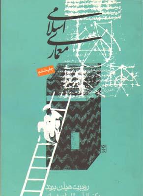 معماري اسلامي - روبرت هيلن برند