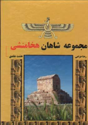 شاهان هخامنشي جيبي 8جلدي باقاب