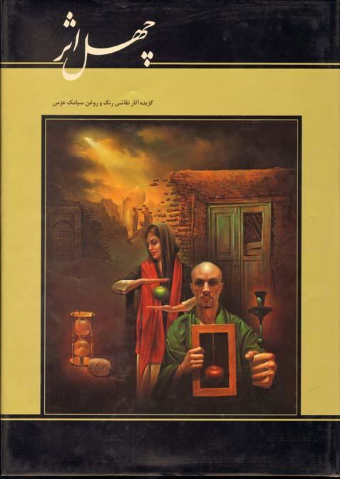 تصویر چهل اثر - گزيده نقاشيهاي سيامك عزمي  (چاپ1)
