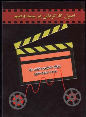 اصول كارگرداني در سينما و فيلم