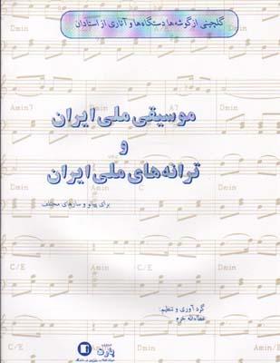 موسيقي ملي ايران و ترانه هاي ملي ايران خرم (با CD)