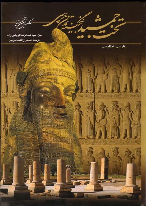 تخت جمشيد گنجينه تمدن پارسي باقاب  (چاپ1)