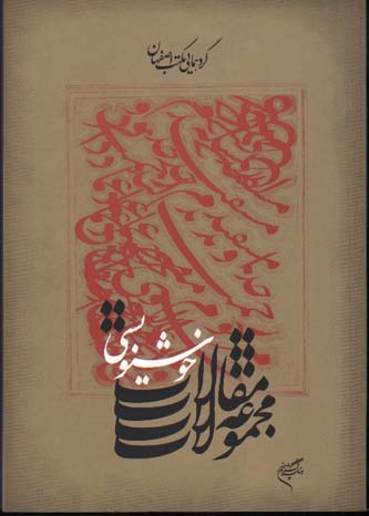 مجموعه مقالات خوشنويسي (گردهمايي مكتب اصفهان)