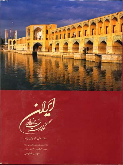 تصویر ايران نگارستان يزدان باقاب (چاپ سوم)