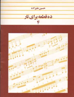 ده قطعه براي تار عليزاده 4