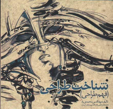 تصویر شناخت طراحي (فهم طراحي)