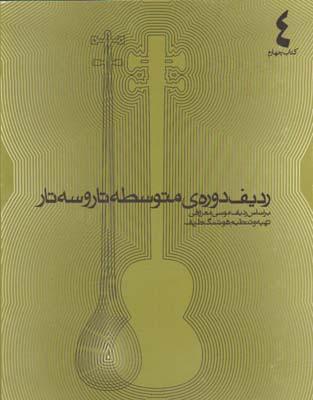 رديف دوره ي متوسطه تار و سه تار معروفي(ظريف) كتاب چهارم