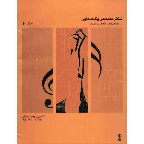 تصویر سلفژ مقدماتي يك صدايي - جلد 1