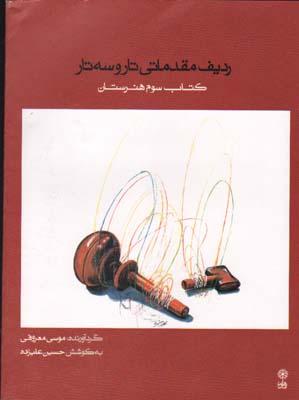 رديف مقدماتي تار و سه تار عليزاده - كتاب سوم