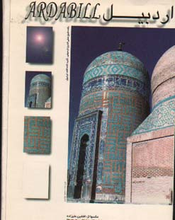 تصویر آلبوم اردبيل
