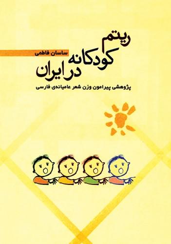 ريتم كودكانه در ايران