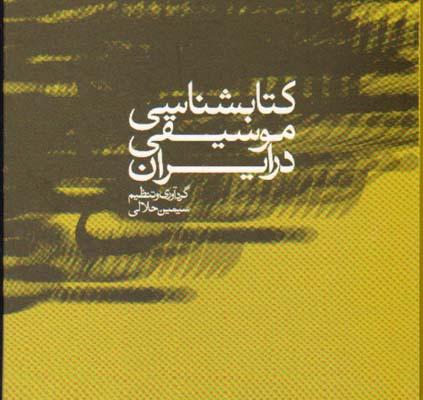 كتابشناسي موسيقي در ايران