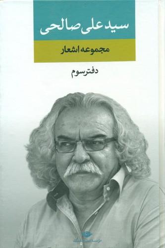 مجموعه اشعار سيد علي صالحي دفتر سوم - نگاه