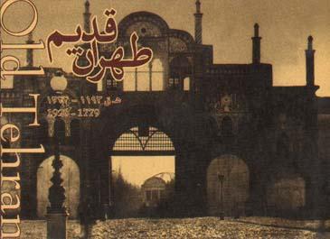 آلبوم طهران قديم - كارتي نفيس