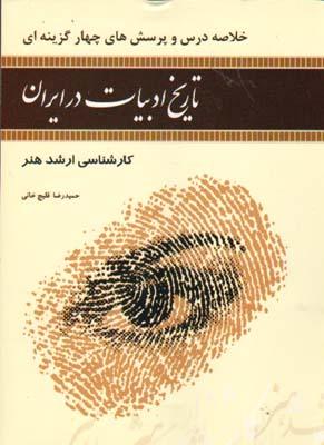 تاريخ ادبيات در ايران - آيندگان