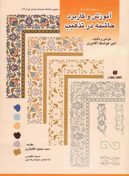 باغ ايراني (13) آموزش و كاربرد حاشيه در تذهيب (Y)